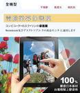 15.6吋寬螢幕◎日本HC高硬度抗刮亮面螢幕貼◎
