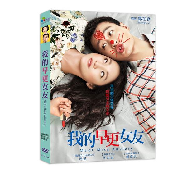 我的早更女友 DVD (音樂影片購)