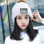 冬天帽子韓版學生毛球保暖針織帽加絨加厚毛線帽 萬客居