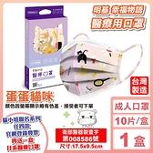 明基 雙鋼印 幸福物語醫療口罩 (蛋蛋貓咪) 10入/盒 (台灣製 CNS14774) 專品藥局【2018036】