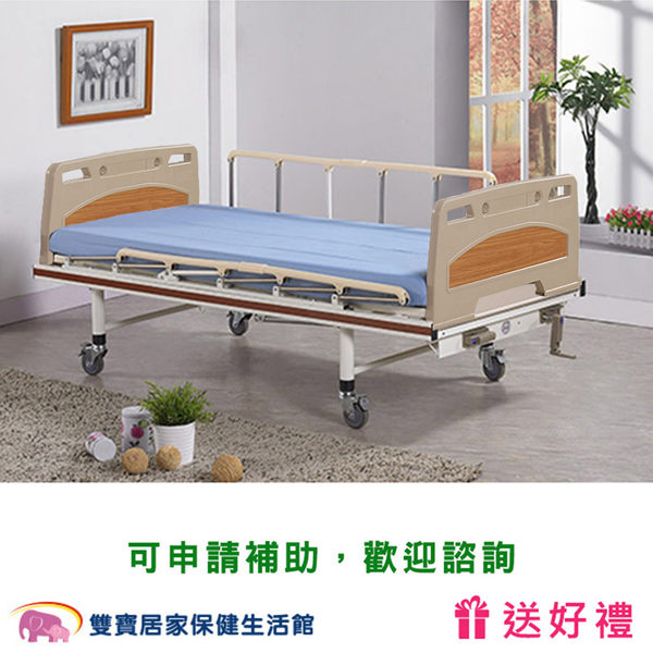 手動病床 手搖床 贈好禮立新 手搖護理床(兩手搖式)A02-ABS 醫療床 復健床 手搖病床 居家用照顧床