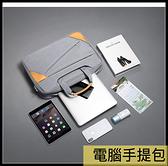 【萌萌噠】華碩 蘋果 惠普 聯想 超大容量 簡約商務電腦包 防刮 耐磨 內裏柔軟絨毛 拉桿帶設計