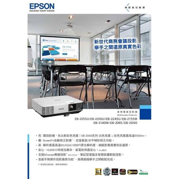 EPSON EB-2065 5500流明 高亮度 商務專業 投影機