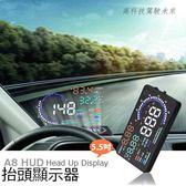 〔3699shop〕HUD OBD2 抬頭顯示器(A8) 5.5吋超大螢幕高清顯示