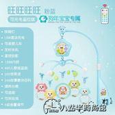 源樂堡 新生嬰兒寶寶床鈴0-1歲3-6-12個月玩具音樂旋轉床頭鈴搖鈴【尾牙交換禮物】