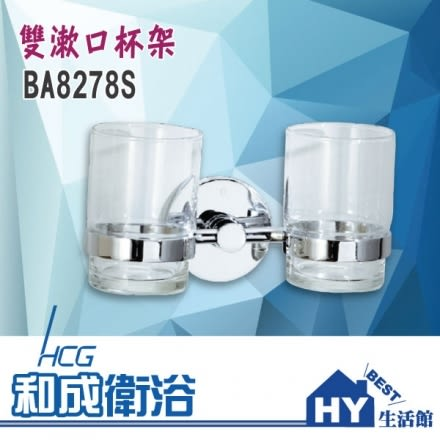 HCG 和成 BA8278S 雙漱口杯架 -《HY生活館》水電材料專賣店