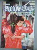 【書寶二手書T5/兒童文學_OIO】我的傻媽媽_劉興民