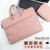 聯想小米戴爾華碩蘋果macbook pro電腦包13.3寸air筆記本內膽包Mac12女手提男保護套 智聯世界