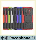 小米 Pocophone F1 輪胎紋殼 保護殼 全包 防摔 支架 防滑 耐撞 手機殼 保護套 軟硬殼