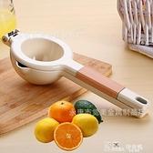 榨汁杯 手動榨汁器小型家用壓橙汁神器擠果汁檸檬夾水果石榴榨汁機 618狂歡購