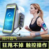 運動臂包手機CAE蘋果健身裝備免運直出 交換禮物