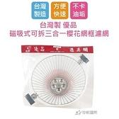 免運【用昕】【3件組】台灣製 優品 磁吸式可拆三合一櫻花網框濾網 /(1件1入)