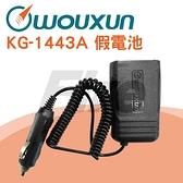 WOUXUN KG-1443A 歐訊 假電池 KG1443A 1443A 點菸線 原廠 ELO-003