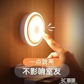 宿舍寢室小夜燈床上用夜晚led節能燈可充電護眼床頭觸摸感應臥室 3C優購