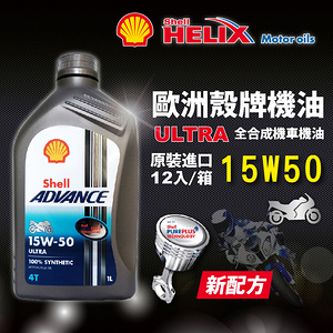 殼牌 Shell Advance 4T 15W50 機車機油(整箱)