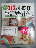 【書寶二手書T1/設計_WGI】居家活用212種小蘇打生活妙招_小蘇打生活研究會