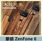 華碩 ASUS ZenFone 6 (ZS630KL) 木紋岩石元素風 手機殼 簡約 大理石紋 TPU軟殼 保護殼 黑邊全包