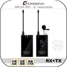《飛翔無線3C》CKMOVA UM100 Kit1 一對一無線麥克風套組◉公司貨◉RX+TX 3.5mm接頭