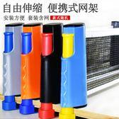 球網乒乓球網架含網自由伸縮便攜式折疊式室外加厚兵乓球網架套裝【好康八八折】