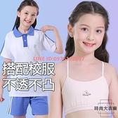 女童內衣小背心女孩發育期小學生大童少女文胸兒童內穿【時尚大衣櫥】