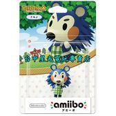 【WiiU週邊 可刷卡】☆ 動物之森 amiibo 刺蝟妹妹 ☆【台中星光電玩】