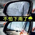 汽車后視鏡防雨膜倒車鏡防霧反光鏡玻璃防水...