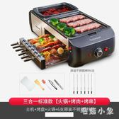 220V燒烤爐家用無煙電烤盤不粘室內烤肉鍋燒烤架烤涮火鍋一體鍋 CJ2564『毛菇小象』