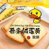 燕麥蛋黃脆餅 312g【櫻桃飾品】【31871】