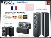 盛昱音響  #法國 FOCAL Chorus 716 + CC700 + 705 @USD$2597元  #有現貨
