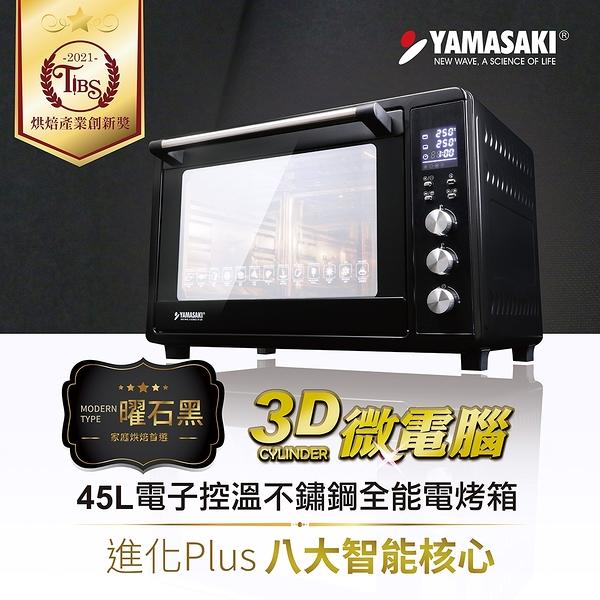【預購】山崎微電腦45L電子控溫不鏽鋼全能電烤箱SK-4680M(贈3D旋轉烤籠+翅膀烤盤)