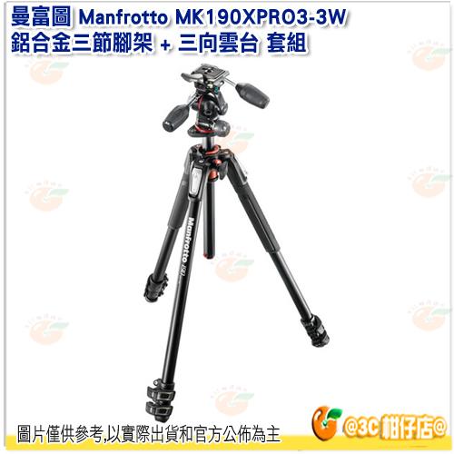曼富圖 Manfrotto MK190XPRO3-3W 鋁合金三節腳架 + 三向雲台 套組 公司貨 3節腳架