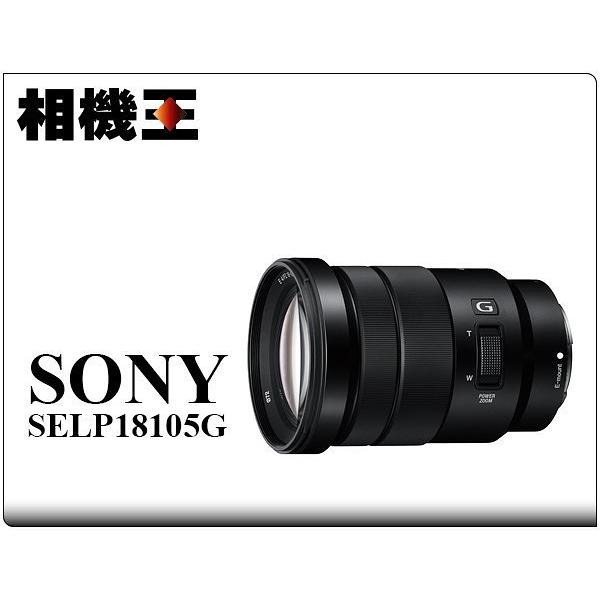 ★相機王★Sony E PZ 18-105mm F4 G OSS〔SELP18105G〕平行輸入