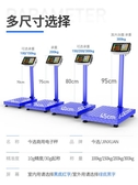 電子秤商用小型100公斤電子稱