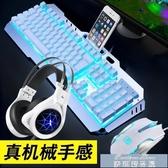 鍵盤 鍵盤滑鼠套裝真機械手感耳機吃雞三件套遊戲臺式電腦有線鍵鼠電競 雙十二免運