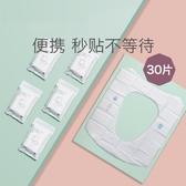 一次性馬桶墊產婦旅行孕產婦墊紙防水便攜30片【快速出貨】