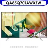 回函贈《結帳打85折》三星【QA85Q70TAWXZW】85吋QLED 4K電視