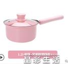 小奶鍋福菱寶寶輔食鍋麥飯石嬰兒小奶鍋煎煮一體小鍋多功能不粘鍋泡面鍋 晶彩