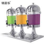 商用三頭自助餐冷飲機果汁鼎 碳酸可樂果汁機冷熱飲料機 MKS聖誕1件特惠