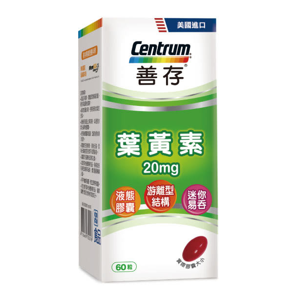特惠加價購- 善存葉黃素 20mg(60錠/瓶)【杏一】