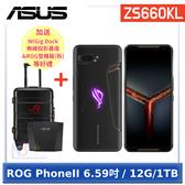 【限時特賣】 ASUS ROG Phone II 6.59 吋 【送原廠配件豪禮+小配件】 電競 手機 ZS660KL (12G/1TB)