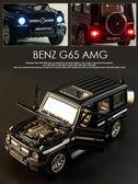 合金車模奔馳 G65AMG建元兒童玩具越野聲光回力開門仿真汽車模型 年貨必備 免運直出
