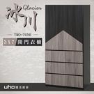 衣櫥【UHO】冰川3X7開門衣櫥(原燒梧桐色)