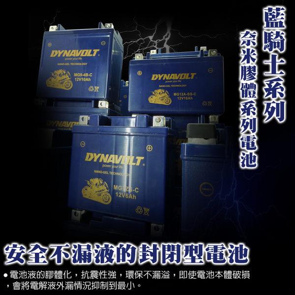 【MotoGP】DYNAVOLT藍騎士/MG53030膠體電池/機車電瓶
