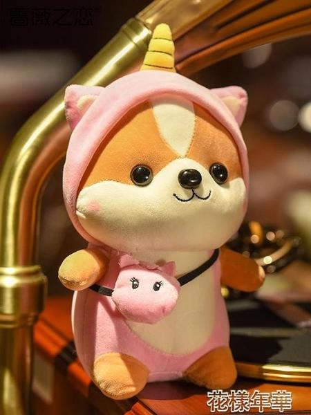 呆萌小鬆鼠公仔可愛變身恐龍毛絨玩具兒童玩偶送女生日禮物布娃娃 花樣年華