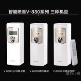 自動噴香機洗手間香水香擴機廁所除臭加香器空氣清新劑飄香機 交換禮物