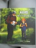 【書寶二手書T4/少年童書_QLK】蝴蝶愛在不遠的地方_日本藝術
