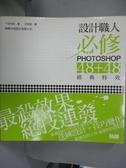 【書寶二手書T6/電腦_XFJ】設計職人必修 Photoshop 48 + 48 經典特效_下田和政