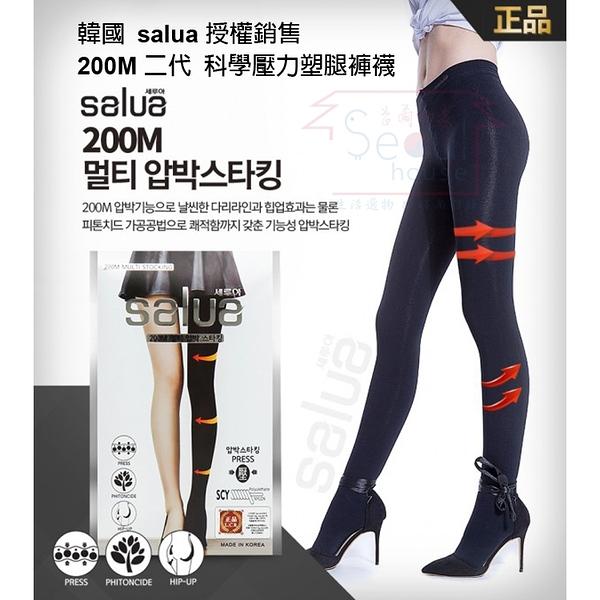 韓國salua科學壓力提臀塑腿褲襪200M第二代 黑色/膚色 首爾的家