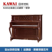 小叮噹的店 - KAWAI Ki305 台裝直立鋼琴 一號琴 原木消光 送調音 全台到府安裝