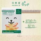 NATURAL10自然食[狗貓副食寵鮮包,好給力配方,150g,台灣製]
